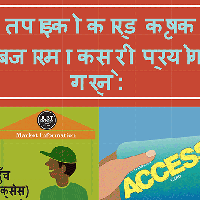Nepali poster for Fresh Access at farmers markets program